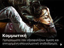 Hairdressing Center of style Λιβαδειά